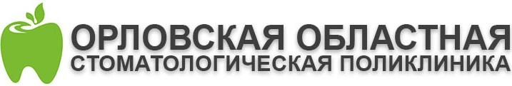 Орловская областная стоматологическая поликлиника